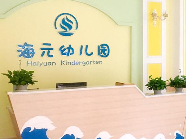 欧宝app官网·幼儿园